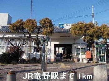 JR竜野駅まで1000m