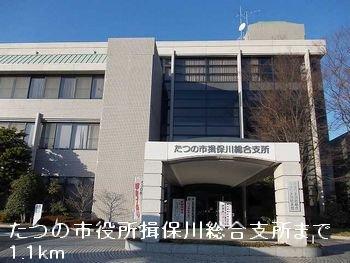 たつの市役所揖保川総合支所まで1100m