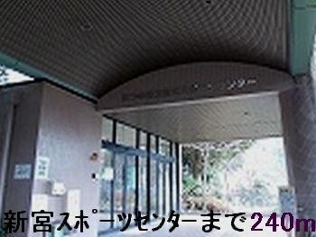 新宮スポーツセンターまで240m