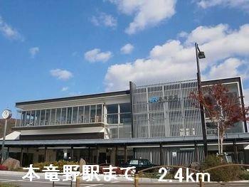 本竜野駅まで2400m