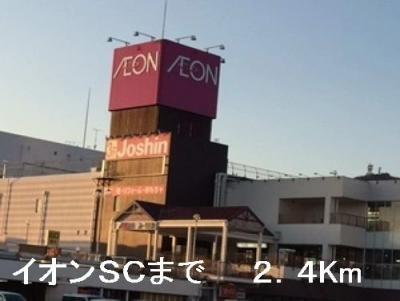 イオンSCまで2400m
