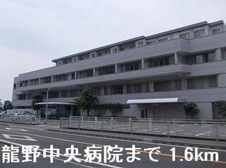 龍野中央病院まで1600m