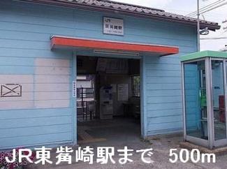 JR東觜崎駅まで500m