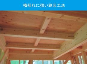 「剛床工法」は構造用面材を土台と梁に直接留めつける工法で、床をひとつの面として家全体を一体化することで、横からの力にも非常に強い構造となります。家屋のねじれを防止し、耐震性に優れた効果を発揮します。