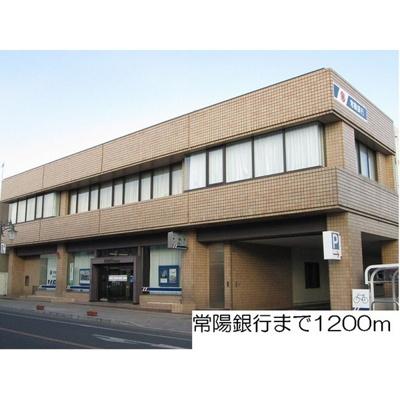 銀行「常陽銀行まで1200m」常陽銀行まで1200m