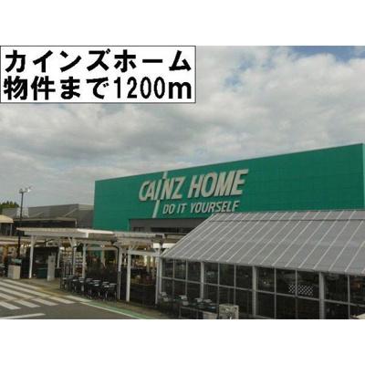 ホームセンター「カインズホームまで1200m」カインズホームまで1200m
