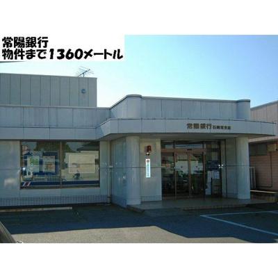銀行「常陽銀行まで1360m」常陽銀行まで1360m