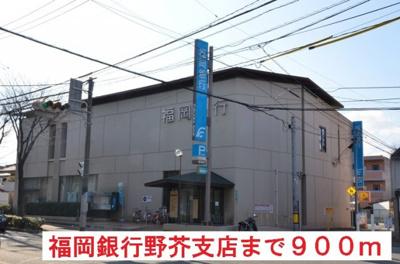 福岡銀行野芥支店まで900m