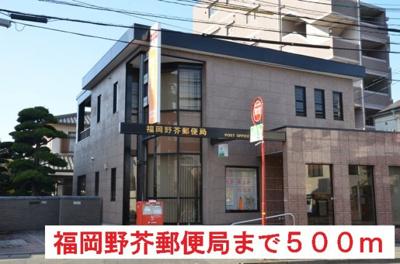 福岡野芥郵便局まで500m