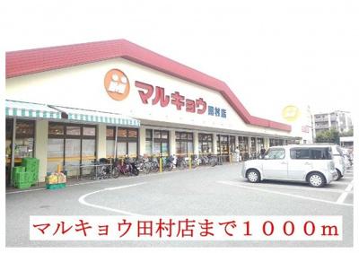 マルキョウ田村店まで1000m