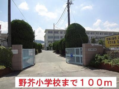 野芥小学校まで100m