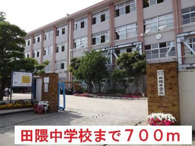 田隈中学校まで700m