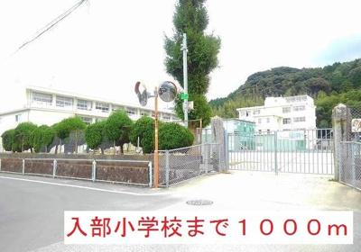 入部小学校まで1000m