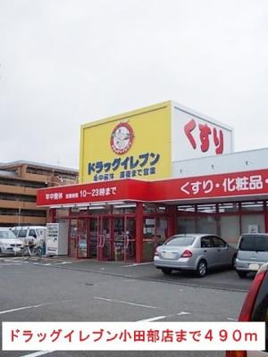 ドラッグイレブン小田部店まで490m