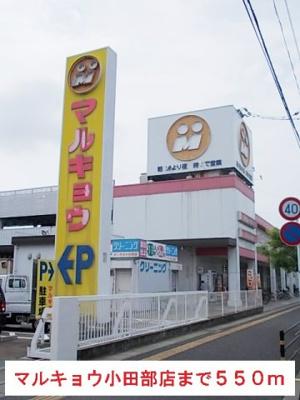 マルキョウ小田部店まで550m