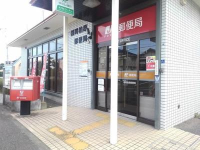 福岡柏原郵便局まで600m