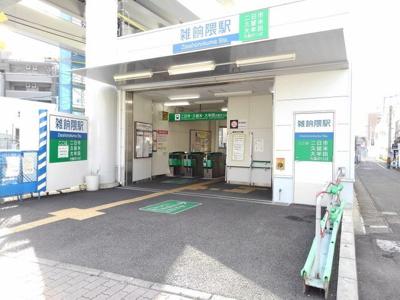 西鉄天神大牟田線 雑餉隈駅まで550m