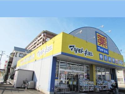 マツモトキヨシ松島店まで600m