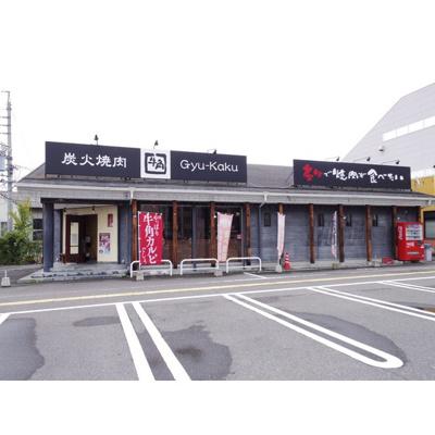 飲食店「焼肉酒家牛角高宮店まで1562m」