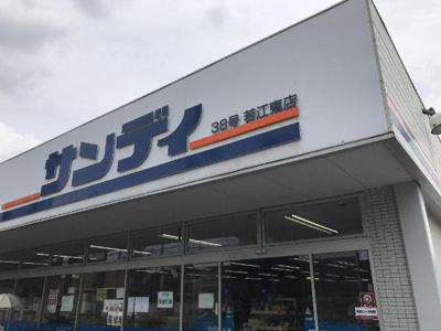 サンディ若江東町店まで563m
