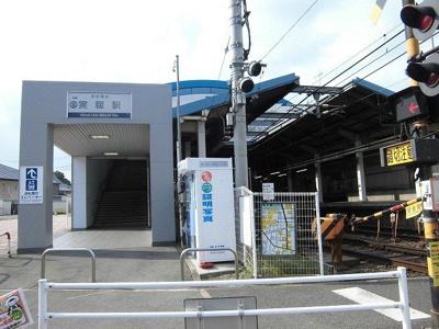 実籾駅まで1100m