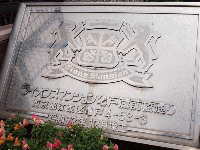 【その他】ライオンズマンション亀戸蔵前通り