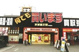 茨城鑑定団まで1200m