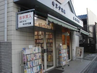 キヌタ文庫(本屋)まで92m
