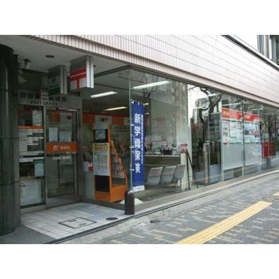 郵便局「渋谷東二郵便局まで551m」渋谷第二郵便局