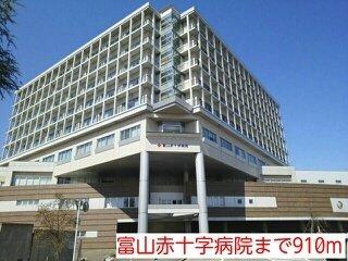 富山赤十字病院まで910m