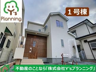 御殿場市西田中Ⅲ 新築戸建 全1棟 (1号棟)
