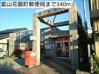 富山花園町郵便局まで340m