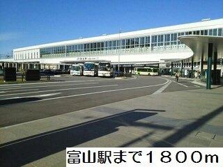 富山駅まで1800m