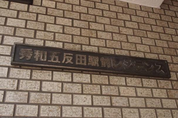 【その他】秀和五反田駅前レジデンス