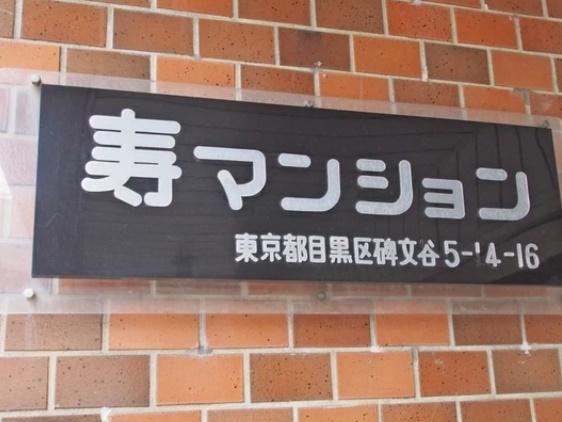 【その他】碑文谷寿マンション