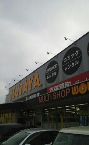 TSUTAYAまで720m