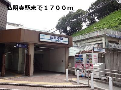 弘明寺駅まで1700m