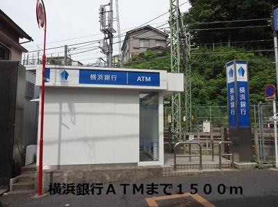 横浜銀子ATMまで1500m