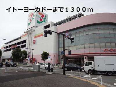 イトーヨーカドーまで1300m