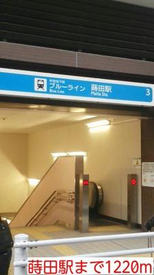 蒔田駅まで1220m