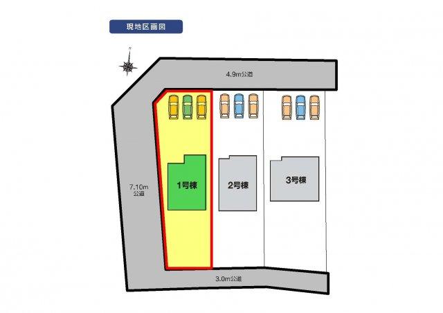 1号棟 区画図 北側接道幅員約4.9m 西側接道幅員約7.1m 南側接道幅員約3m
