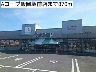 Aコープ飯岡駅前店まで870m