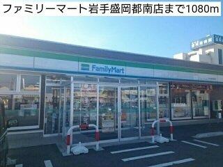 ファミリーマート岩手盛岡都南店まで1080m