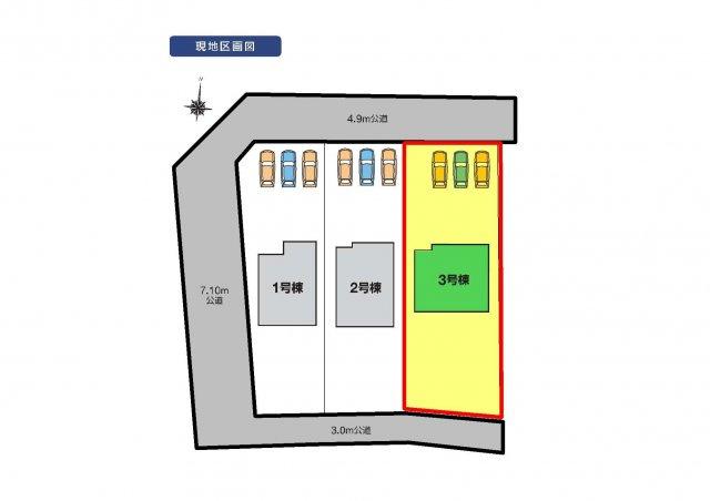 3号棟 区画図 北側接道幅員約4.9m 南側接道幅員約3m