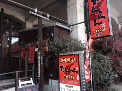 プレール・ドゥーク東京CANAL