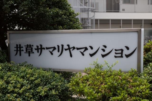 【その他】井草サマリヤマンション
