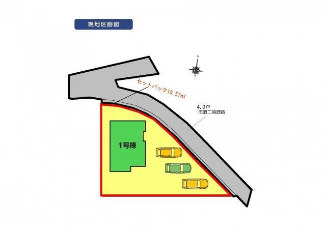 1号棟 区画図 北東側接道幅員約4m