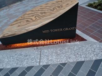 MID TOWER GRAND(ミッドタワーグランド)