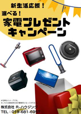 【その他】新築建売 北上市村崎野第12 3号棟