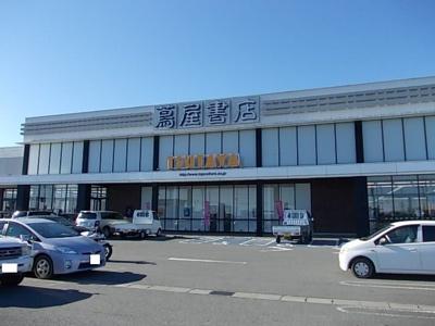 蔦屋書店 川島インター店まで1500m